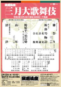 3月の歌舞伎の演目チラシ画像