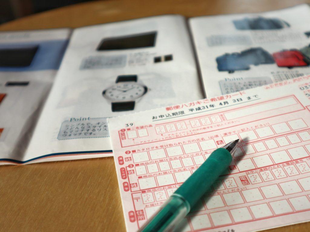 カタログギフトのカタログと注文はがき