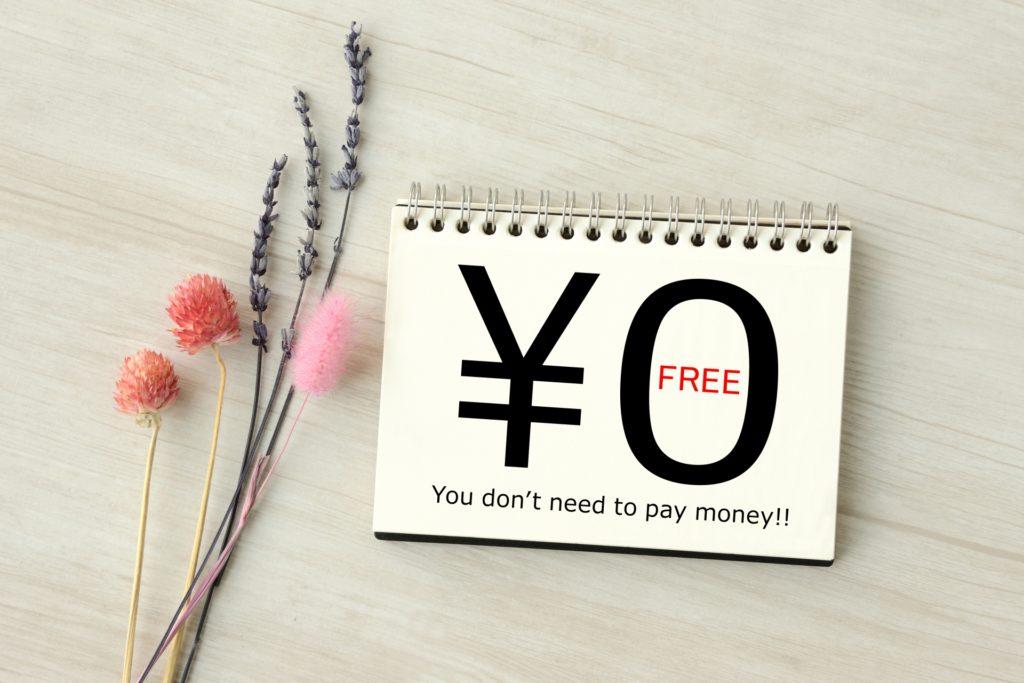 無料体験 ゼロ円のマーク