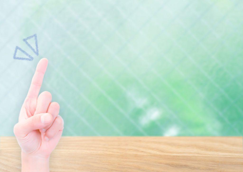 ポイントとして示す人差し指の写真