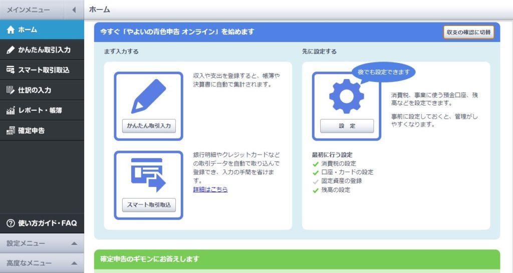 やよいの青色申告オンラインのパソコン画面