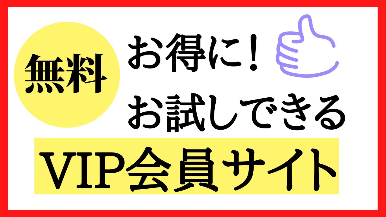 VIP会員サイト